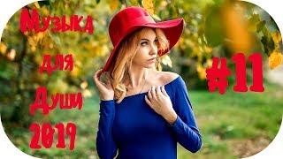 🇷🇺 Шансон 2019 Классные Песни 🔊 Новинки Шансона 2019 #11