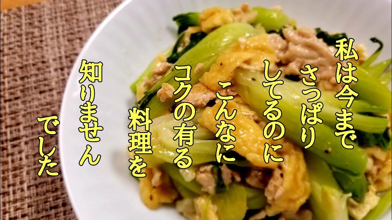 チンゲン菜と油揚げのさっぱりうま煮の作り方!