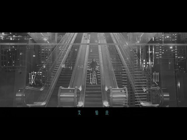 艾怡良 Eve Ai《玻璃心》Official Music Video