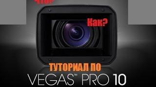 Sony Vegas Pro 10. Как вставить интро в свое видео?