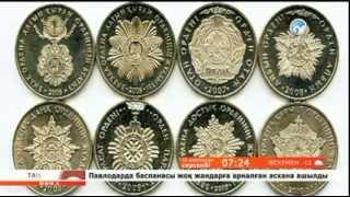 Тәуелсіздік жылдары шыққан орден медальдар, марапаттар