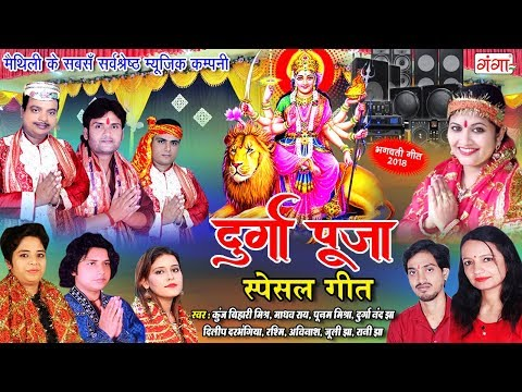 नवरात्र स्थापना : दुर्गा पूजा स्पेशल गीत | मैथिलि देवी गीत | Jukebox