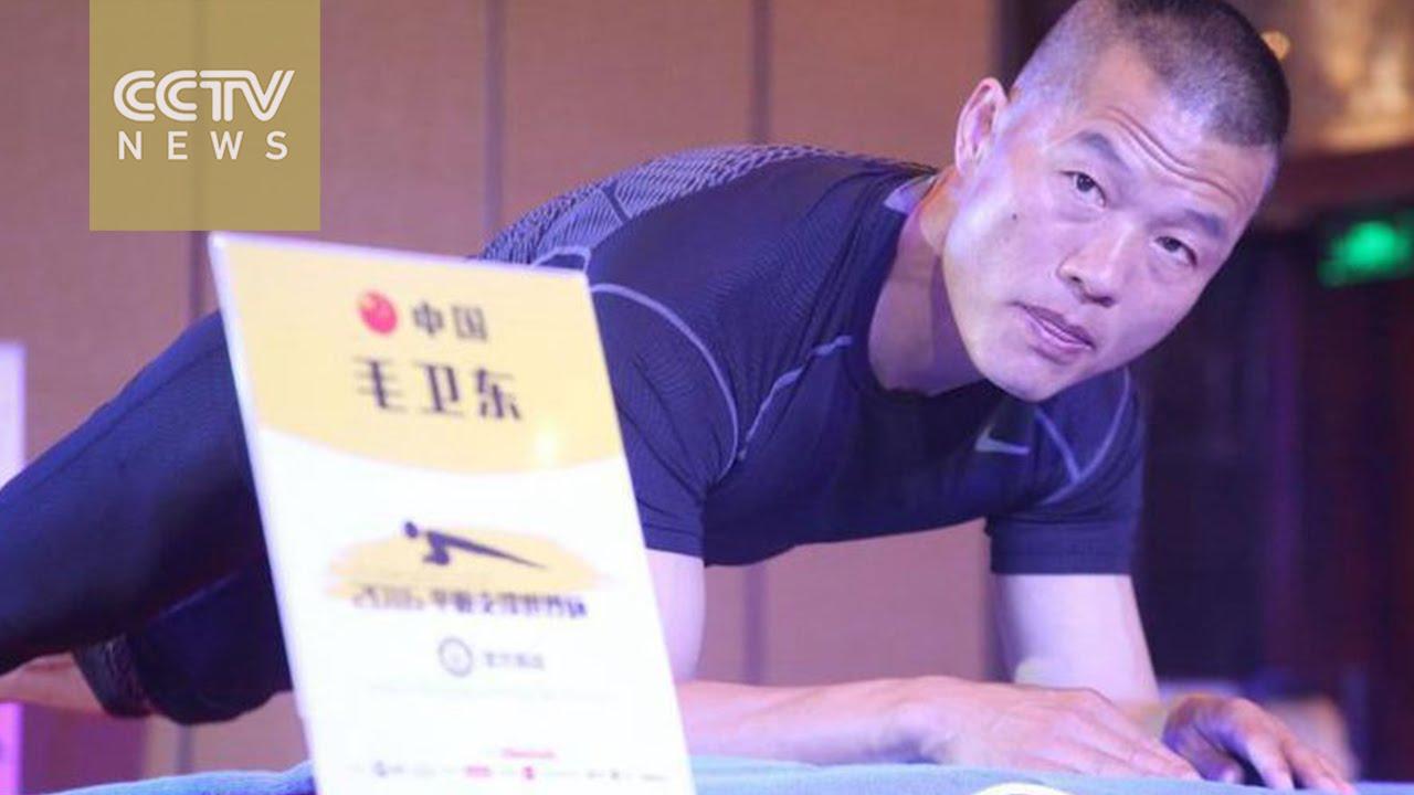 Beijing policeman pulls off eight-hour plank world record ...
