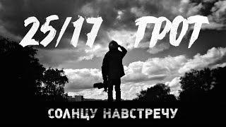 25/17 - Солнцу навстречу