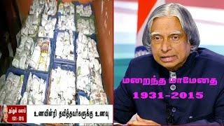 Ramakrishna Missiongave food and shelter to people gathered to pay tribute to the Abdul Kalam spl video news 30-07-2015