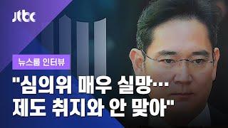 """[인터뷰] """"수사심의위 결정 매우 실망…제도 취지와 안 맞아"""" (2020.06.27 / JTBC 뉴스룸)"""