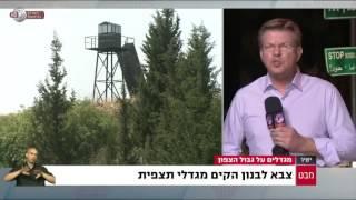 מבט - מדוע מקים צבא לבנון מגדלי תצפית על גבול ישראל?