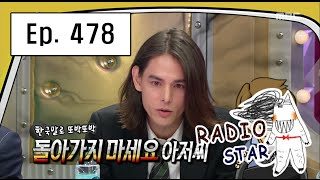 [RADIO STAR] 라디오스타 - Lee Hyun-jae