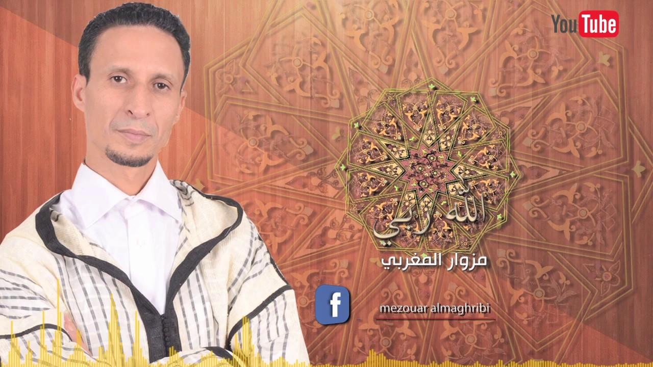 amdah nabawiya maghribia gratuit