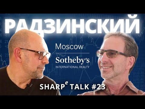 Олег Радзинский в SHARPe TALK с Андреем Мануковским.  Писатель, инвест банкир, финансист, диссидент.