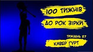 """Тиждень #27 - """"Кавер гурт"""" 100 тижнів до рок зірки (ПАНДОРА)"""
