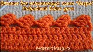 Вязание для начинающих: кант