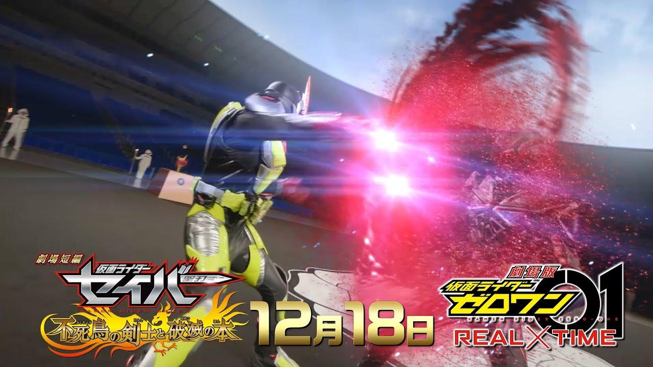 Kamen Rider Saber Short Film / Kamen Rider Zero-One the Movie Promo (Fierce Battle version)