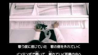 Allegro Cantabile - SUEMITSU & THE SUEMITH (PV+歌詞)