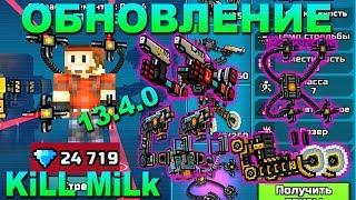 Pixel Gun 3D - ОБНОВЛЕНИЕ 13.4.0, ПОТРАТИЛ 22000 АЛМАЗОВ, ОБЗОР ЭКЗОСКЕЛЕТОВ В ПИКСЕЛЬ ГАН