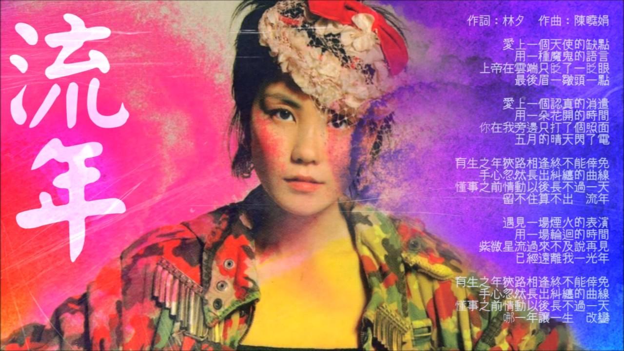 王菲-流年(歌詞版) - YouTube