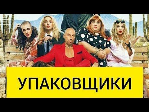 УПАКОВЩИКИ. СМЕШНАЯ КОМЕДИЯ 2019. Русский фильм