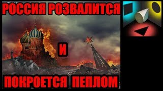 ПУТИН ОТКРЫЛ ЯЩИК ПАНДОРЫ.
