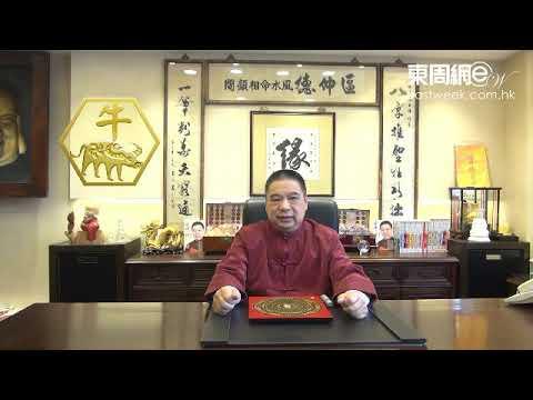 《東周網》-區仲德博士2019豬年運程 - 牛