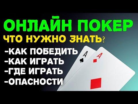 Покер с выводом денег