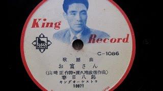 春日八郎 (1924 - 1991) 渡久地政信・作曲、山崎 正・作詞 78rpm / King...