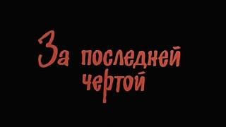 за последней чертой [1991г.] FHD