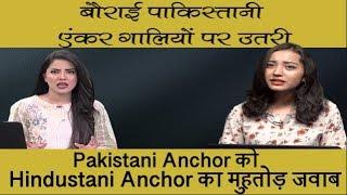 Pakistani Anchor को Hindustani Anchor का मुहतोड़ जवाब
