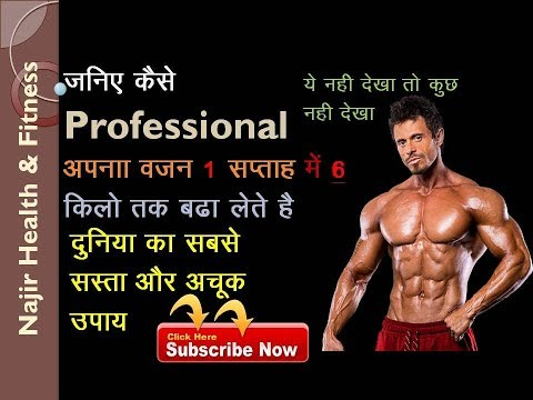 vajan kaise badhaye professional tarike se in hindi for man  10 दिनों में 6 किलो वजन Badhae Part 1