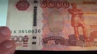 Огляд банкнота 5000 рублів, 1997 рік, модифікація 2010 року, Банк Росії, Хабаровськ, річка Амур, бона