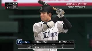プロ野球スピリッツ2018風 ソフトバンク編 5 1回戦 西武 vs ソフトバンク その1