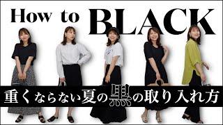 【適当に黒着てない?】暑苦しくない夏の黒の取り入れ方。それとお知らせも!