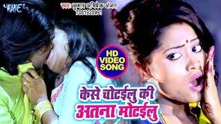केसे चोटइलु की अतना मोटइलु - Videosong - Kumar Abhishek Anjan का सुपरहिट नया गाना - Bhojpuri Songs