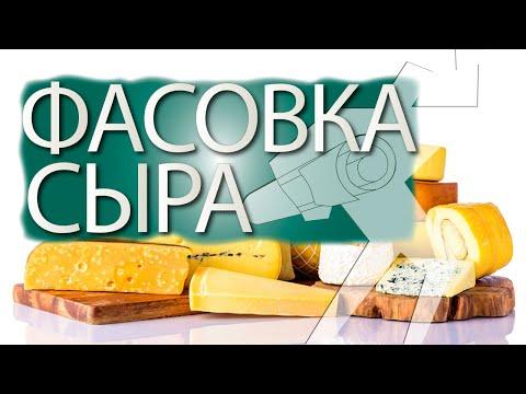 видео: Фасовка кусков сыра в газовой среде на Bronkomatic-700WXSE (Box Motion flow pack)