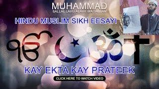 Full HD-Muhammad Sallal Lahu Alaihi wa Sallam Hindu Muslim Sikh Easayi Kay Ekta Kay Prateek