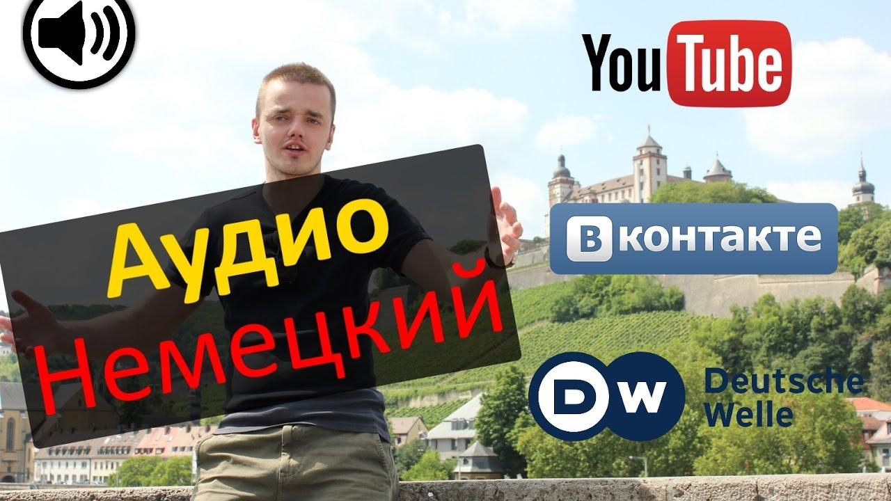 Начальное обучение немецкому языку бесплатно россия словакия хоккей 2019 смотреть онлайн