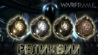 Warframe: Реликвии Подробно