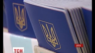 Чи готовий вже ваш закордонний паспорт, тепер можна перевірити онлайн