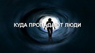 видео Куда пропадают люди? Исчезновения людей