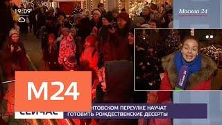 """В Москве проходит второй день фестиваля """"Путешествие в Рождество"""" - Москва 24"""