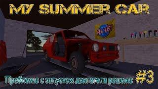 My Summer Car ( Проблемы с запуском двигателя решены #3 )
