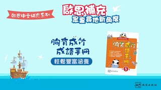 Publication Date: 2021-03-09 | Video Title: 【豐富涵養】啟思中文補充系列──胸有成竹 成語手冊|啟思小學