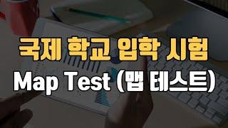 [유학의신] 국제학교 입학시험 맵테스트 간단 설명&am…