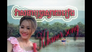 Video វាសនាបុប្ផាស្វាយរៀង- Veasna bopha svay rieng, Khmer song, Songs, Khmer music download MP3, 3GP, MP4, WEBM, AVI, FLV Agustus 2018