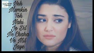 Yeh Mumkin Toh Nahi Jo Dil Ne Chaha Voh Mil Jaye | Hayat and Murat