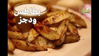 بطاطس ودجز على طريقة المطاعم