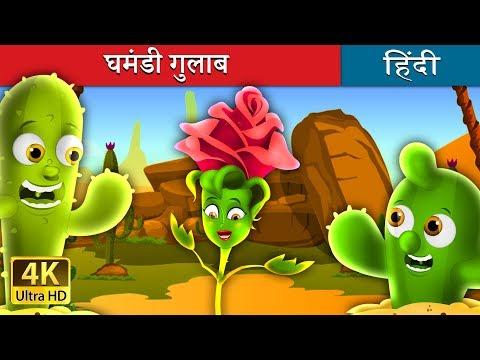 घमंडी गुलाब  | अभिमानी गुलाब की कहानी | Kahani | Hindi Fairy Tales
