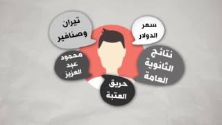 بالفيديو.. أبرز ما بحث عنه العرب على