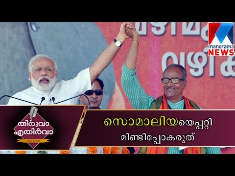 Narendra modi, Somalia and Kerala | Manorama News | Thiruva Ethirva
