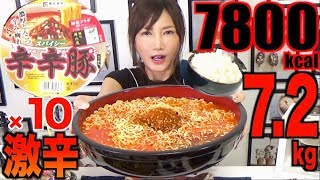 【MUKBANG】 [FamilyMart & Sugakiya] 10 Spicy Pig Version Of Fire Fish Cup Noodles!! [7.2Kg] 7800kcal