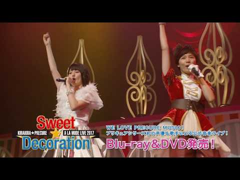 【CM】キラキラ☆プリキュアアラモードLIVE2017 スウィート☆デコレーション Bru-ray / DVD